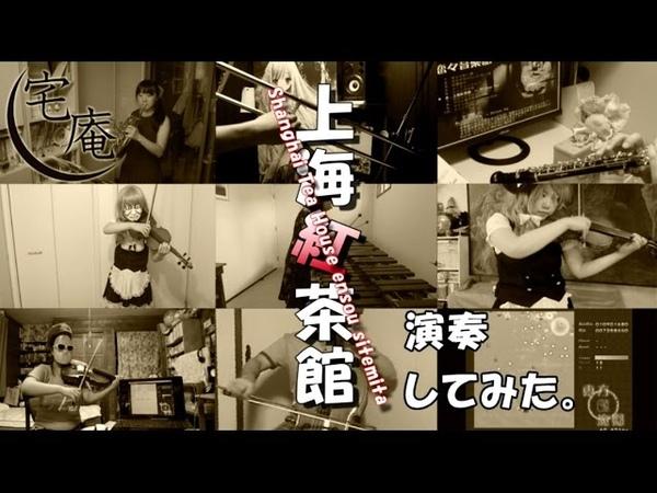 【東方紅魔郷】上海紅茶館 ~Chinese Teaオーケストラで演奏してみた【宅庵】