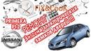 Nissan Primera P12 - Ремонт Замка Двери
