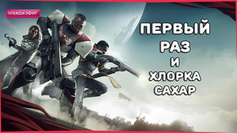 ПЕРВЫЙ РАЗ И ХЛОРКА САХАР ► Destiny 2