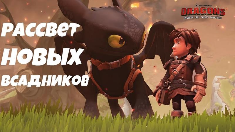 DreamWorks Dragons: Dawn of New Riders. ПРОХОЖДЕНИЕ НА РУССКОМ ЯЗЫКЕ. РАССВЕТ НОВЫХ ВСАДНИКОВ 1
