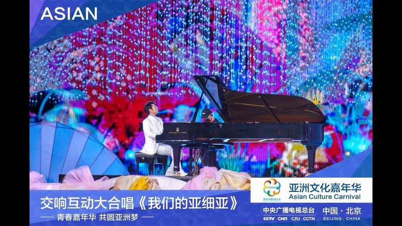 [亚洲文化嘉年华] 交响互动大合唱《我们的亚细亚》 指挥:汤沐海 钢琴: