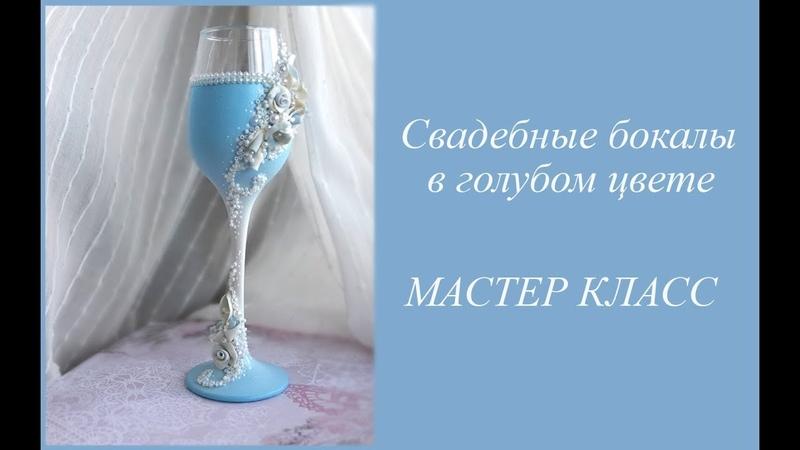 DIY Свадебные бокалы в голубом цвете своими руками бокалы для свадьбы мастер класс