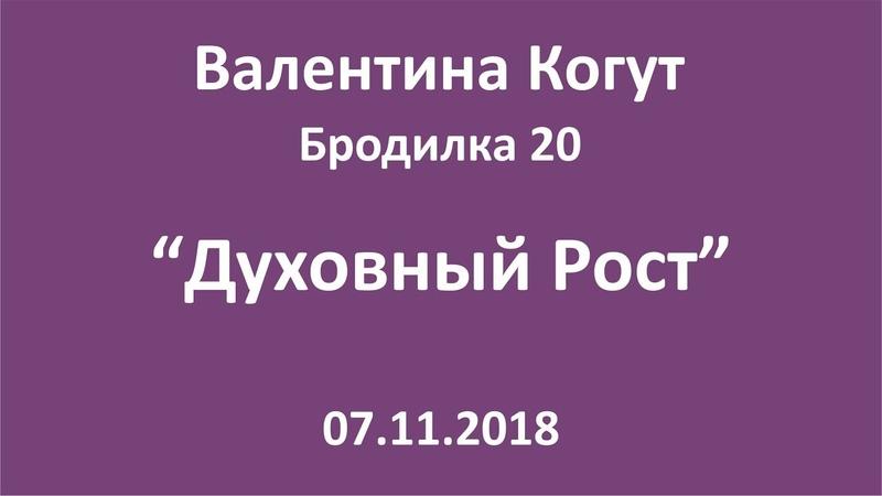 Духовный Рост Бродилка 20 с Валентиной Когут