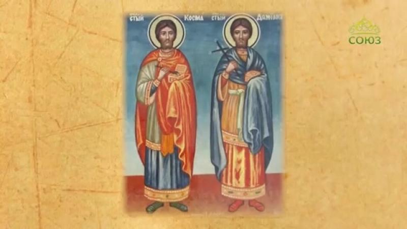 14 июля Бессребреники Косма и Дамиан в Риме пострадавшие 284 Церковный календарь 2018