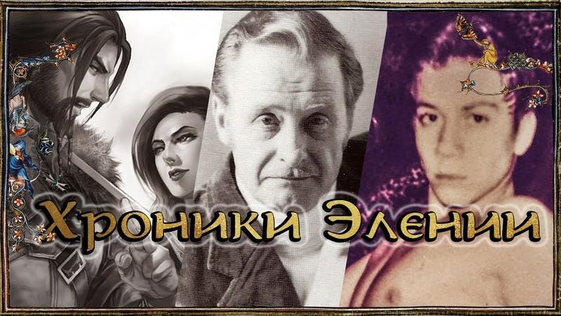 Дэвид Эддингс - Хроники Элении The Elenium МОЯ СУДЬБА