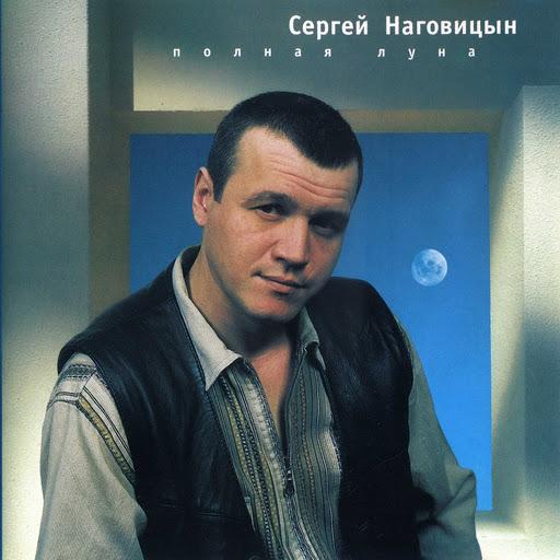 Сергей Наговицын альбом Full Moon
