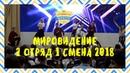 2 отряд Чехия   Мировидение 1 смена 2018   Номер с Артемом Это все она