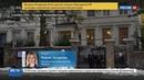 Новости на Россия 24 • Мария Захарова о манекенах у посольства: это заказ официального Лондона