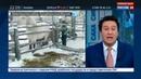 Новости на Россия 24 И там живут люди якутские морозы поражают иностранцев
