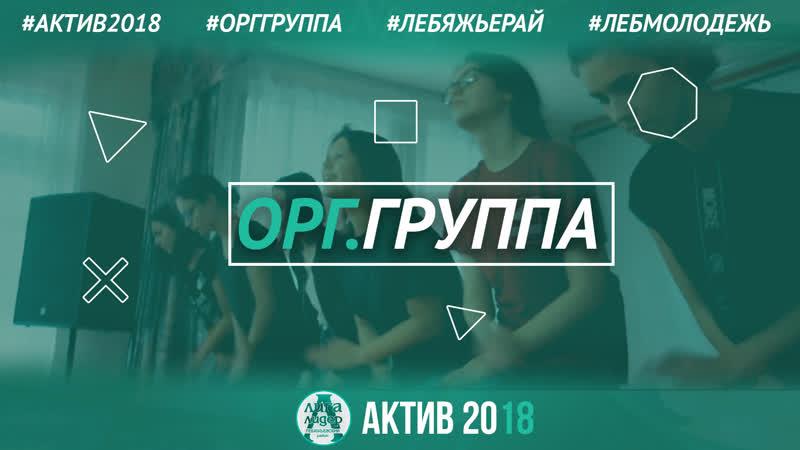 АКТИВ2018 Орг группа