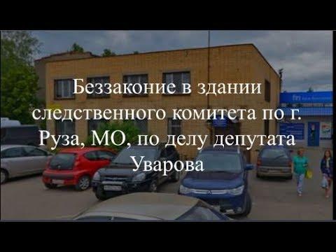 Беззаконие в Следственном комитете по городу Руза Московской области, 10.12.18г.