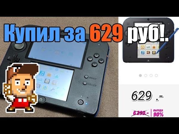 Купил 2DS за 629 рублей! ЧТО!