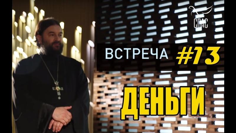 Встреча с молодежью 13. Кто же правит миром? Протоиерей Андрей Ткачёв