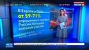 Новости на Россия 24 • Американские танки стали ближе к границам России