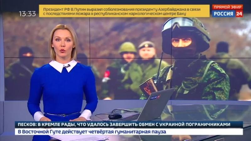 Новости на Россия 24 • Россия и Украина обменялись задержанными пограничниками