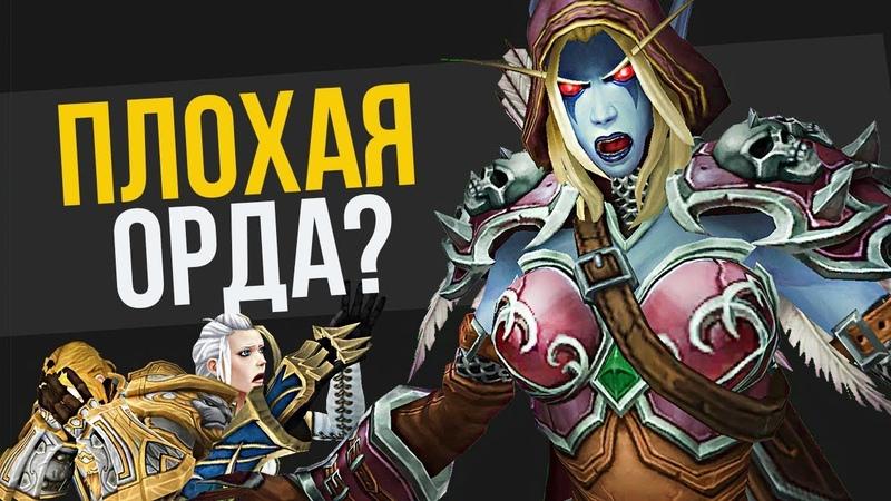 СИЛЬВАНА ВСЁ ДЕЛАЕТ ПРАВИЛЬНО! «ПЛОХАЯ ОРДА» World of Warcraft
