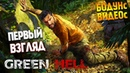 Green Hell - Первый взгляд - Зеленый АД 1440p - Прохождение Обзор Бодун!