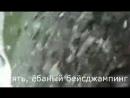 БЛЯТЬ, ЁБАНЫЙ БЕЙСДЖАМПИНГ [Рофлы и Панчи]