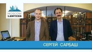 Moscow lawyers 2.0: 37 Сергей Сарбаш (РШЧП)