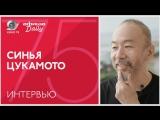 Венецианский кинофестиваль: интервью с Синья Цукамото