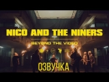 twenty one pilots - Nico And The Niners (Beyond the Video) озвучка