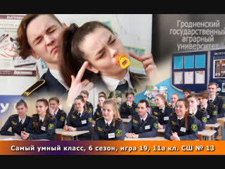 Самый умный класс, 6 сезон, игра 19, 11а кл. СШ № 13