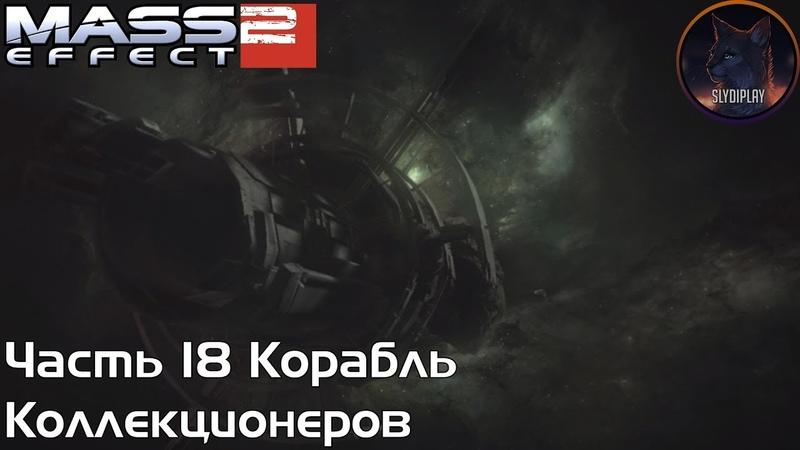 Mass Effect 2 прохождение часть 18 Корабль Коллекционеров