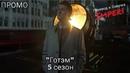 Готэм 5 сезон Gotham Season 5 Русское Промо