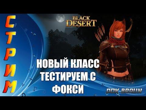 Black Desert - НОВЫЙ КЛАСС СТРЕЛОК, качаемся с Фокси