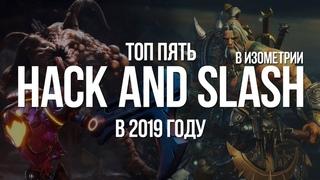 Топ 5 Hack and Slash в 2019 году — Фанатам Path of Exile и Diablo 3