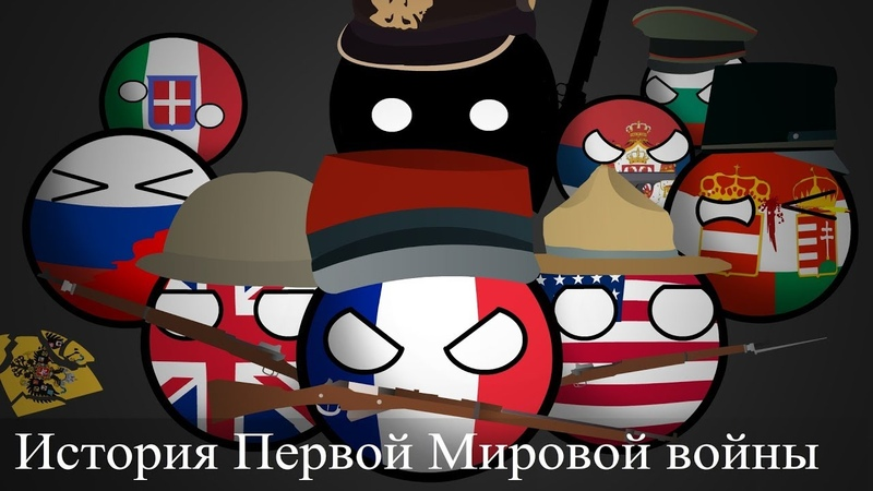 кантриболз История Первой мировой войны