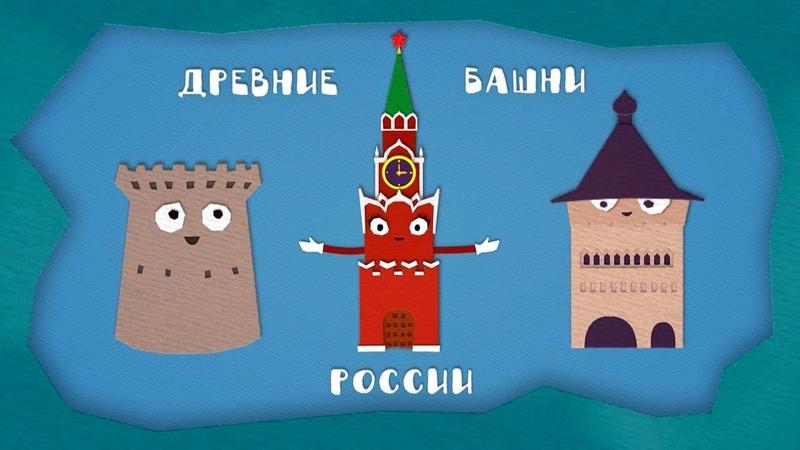 Домики Спасская башня 1 серия Мультики про домики