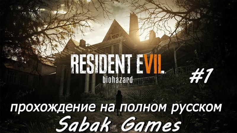 Resident Evil 7 Biohazard - прохождение хоррор на русском 1 犬 драный особняк