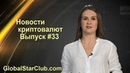 Новости биткоин Выпуск 33