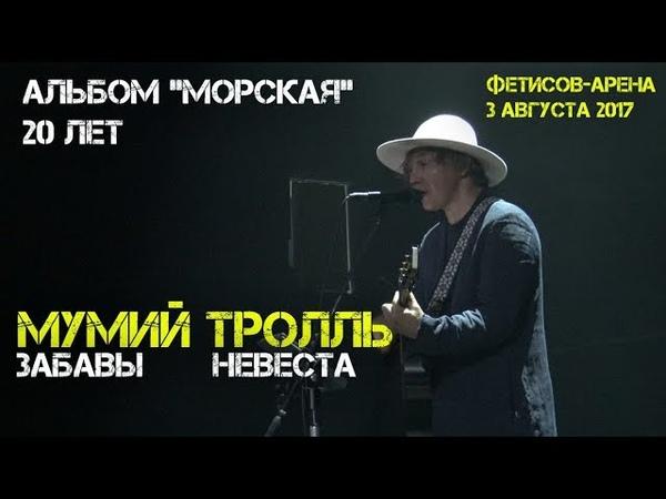 Мумий Тролль - Забавы,Невеста (альбому Морская 20 лет).