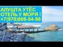 Отель Утес Алушта забронировать номер жилье с питанием 7978806-54-98
