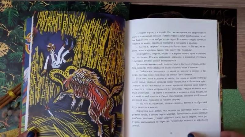 Почему у птицы Кальчунды клюв и лапки золотые. Непальские народные сказки