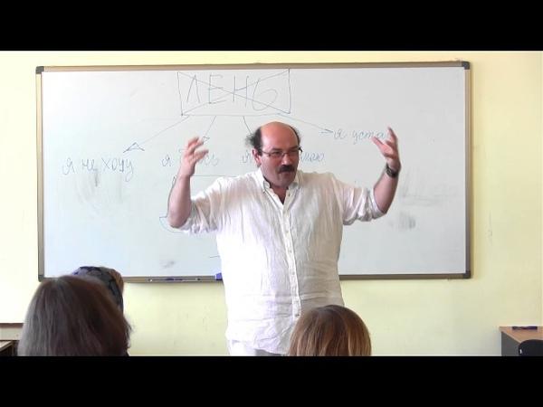 Лекция К. Ольхового Труд и отдых. Часть 2.Лень (31-07-2016)