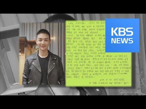 [연예수첩] 샤이니 민호 '해병대' 입대…자필 편지로 팬들에 작별 인사 KBS뉴스(News)