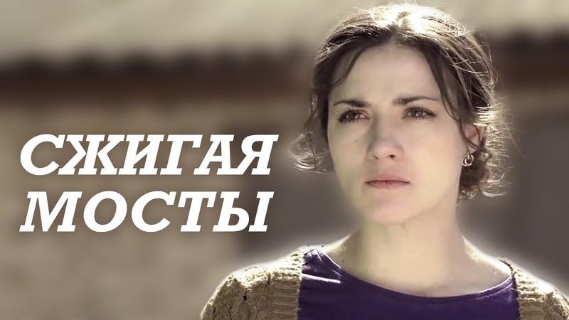Сжигая мосты Фильм 2017 Мелодрама @ Русские сериалы