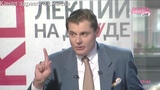 A new view on Napoleon's invasion of Russia in 1812: a lecture by historian Evgeny Ponasenkov