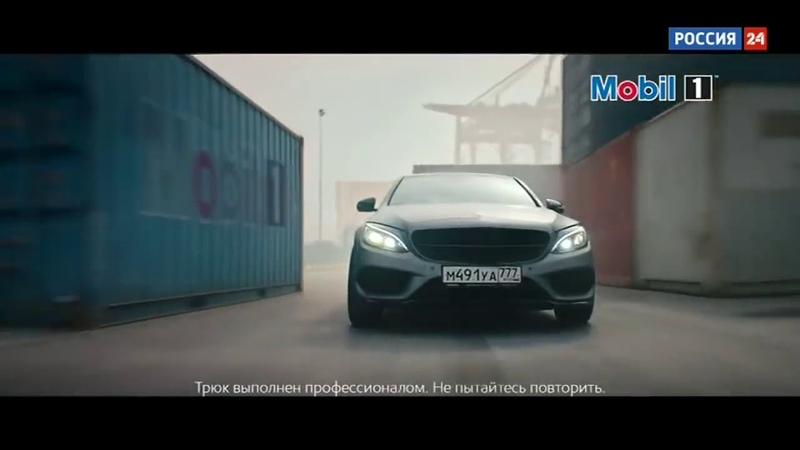Реклама Mobil 1 — Стремлениям нет предела (2018)