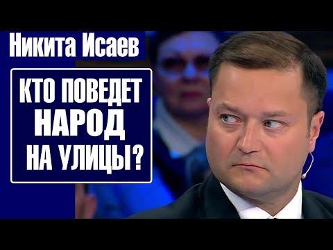👁️ ПОЧЕМУ НАРОД СПИТ? ЗАЧЕМ ВЛАСТЬ ПОДНЯЛА ПЕНСИОННЫЙ ВОЗРАСТ? Исаев / Путин Медведев