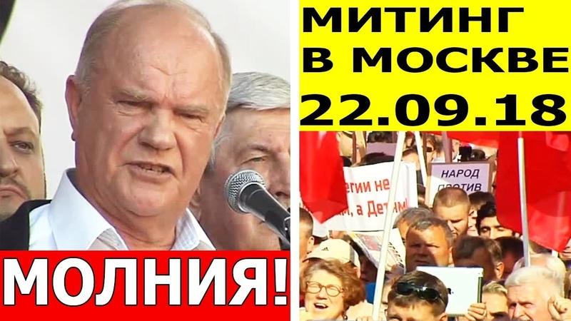 СPOЧНО!! Зюганов в Москве против ПОВЫШЕНИЯ пенсионного ВОЗРАСТА 22.09.2018