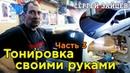 Подробная Тонировка Стекол Автомобиля Своими Руками от Сергея Зайцева Часть 3