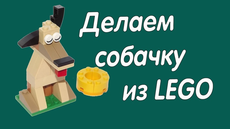 Собачка из LEGO