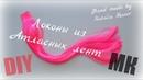 Цветные локоны из атласных лент для бантиков своими руками. Мастер класс Наталья Мазер Канзаши DIY