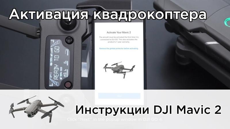 Активация DJI Mavic 2 (на русском)