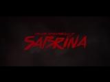 Леденящие душу приключения Сабрины / Chilling Adventures of Sabrina - тизер «С днем рождения»