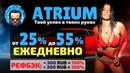 Твой успех в твоих руках Atrium от 125 до 155% за 24 часа